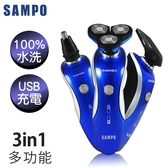 【SAMPO 聲寶】3D浮動三刀頭電鬍刀 EA-Z1901WL (鼻毛/鬢角/刮鬍刀)