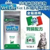 *KING WANG*【含運】法米納Vet Life獸醫寵愛天然處方《腎臟配方》5KG全貓適用【VCR-5】