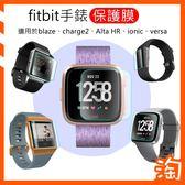 Fitbit Blaze Charge2 Alta HR Ionic Versa 手錶鋼化膜保護膜 保護貼 防刮高清膜