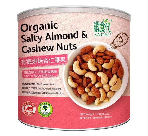 米森 纖食代 有機烘焙杏仁腰果 - 玫瑰鹽 150g