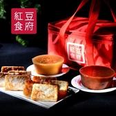 紅豆食府SH.步步高陞禮盒(購買即送精美保冷袋)﹍愛食網