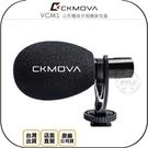 《飛翔無線3C》CKMOVA VCM1 心形電容式相機麥克風◉公司貨◉熱靴座◉3.5mm◉防風套◉攝影錄音