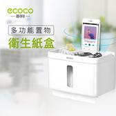 ecoco 多功能置物衛生紙盒 手機架 擴音箱 置物盒 可裁捲紙 紙巾盒 浴室收納 面紙盒 免打孔