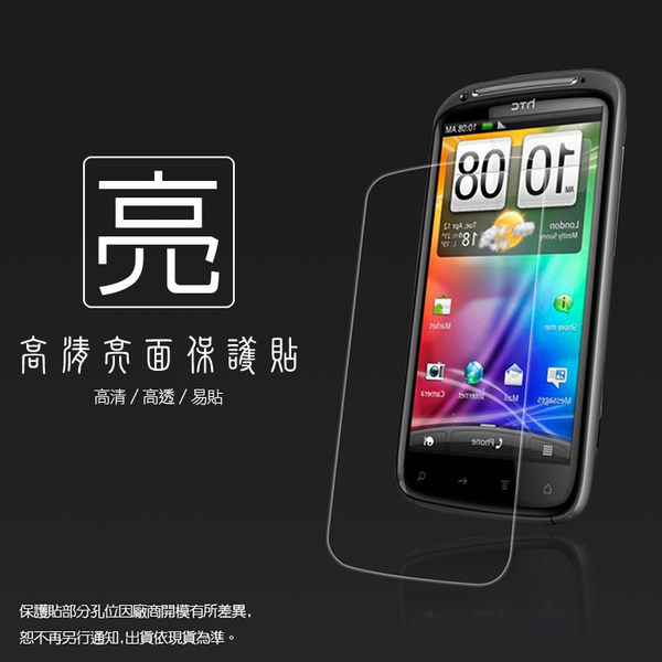 ◆亮面螢幕保護貼 HTC Sensation Z710e G14 感動機 保護貼 亮貼 亮面貼