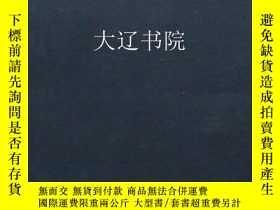 二手書博民逛書店最新研究肺病十大根治療法(1919年罕見1冊全)Y13609 岡
