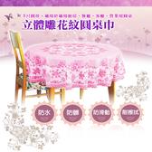 金德恩 台灣製造 立體雕花 圓桌防水防髒桌巾150*150cm咖啡色