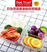 創得耐熱玻璃飯盒微波爐烤箱可用保鮮盒密封碗便當碗     提拉米蘇
