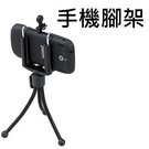 手機 攝影 拍照自拍腳架 支架 手機座 Iphone 6 s S6 NOTE4 5 HTC SONY 【F001】