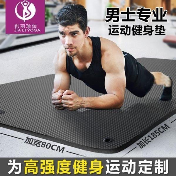 瑜伽墊男士加厚健身墊加寬加長瑜伽墊仰臥起坐墊hiit訓練俯臥撐運動墊子全館免運 維多