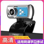 免驅攝像頭電腦臺式高清帶麥克風筆記本臺式機家用視頻頭帶麥 果果輕時尚