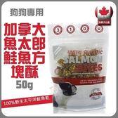 *KING WANG*加拿大魚太郎.鮭魚方塊酥(狗狗專用)50g,100%野生太平洋鮭魚乾