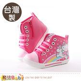女童鞋 台灣製Hello kitty授權正版女童高筒鞋 魔法Baby