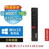 【南紡購物中心】期間限定!Lenovo ThinkCentre M720 商用電腦 i5-9500T/16G/512G/Win10專業版