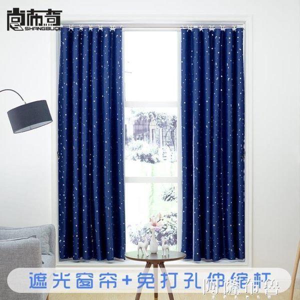 窗簾 簡易窗簾遮光簾免打孔安裝窗簾成品小短簾出租房用宿舍簡約伸縮桿 igo 阿薩布魯