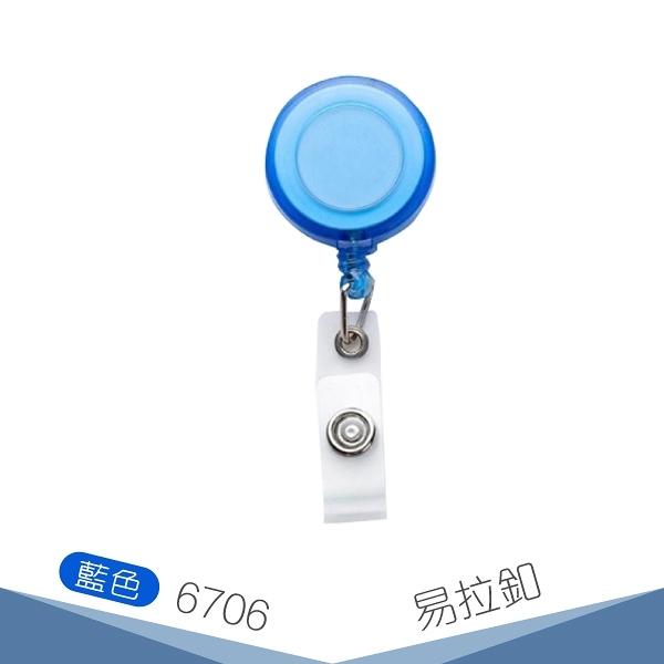 UHOO 6706 易拉扣(藍色) 票卡夾 掛繩 識別套 悠遊卡套 員工證件 掛繩 名牌夾 悠遊卡夾