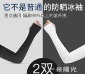 夏季冰爽防曬袖套男女冰絲薄款手套防紫外線手臂套袖 一米陽光