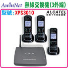ALCATEL阿爾卡特DECT數位子母機無線總機 XPS3010