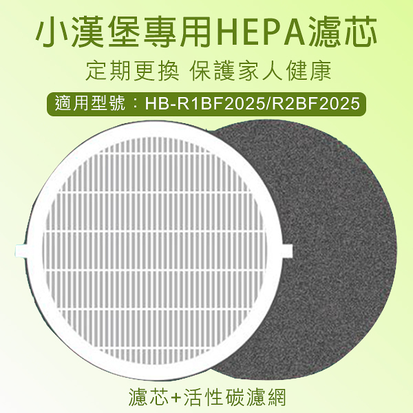 【coni shop】小漢堡專用HEPA濾芯 現貨 當天出貨 空氣清淨 PM2.5 活性碳濾網 耗材