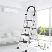 家用便攜摺疊梯子加固加厚人字梯簡易防滑踏板梯部分CY 自由角落