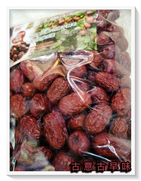 養生紅棗 (200g±10%) 懷舊零食 雞心紅棗 天然維生素 皮薄肉厚 苗栗公館