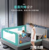 床圍欄嬰兒防摔護欄寶寶床邊床護欄擋板兒童防掉床1.8-2米床圍QM『艾麗花園』