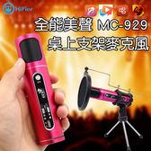 【00574】 老頑童 MC-929 手機K歌麥克風桌上支架組 Hifier屁顛虫代工 適用 歡歌 天籟K歌