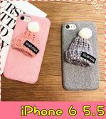 【萌萌噠】iPhone 6 / 6S Plus (5.5吋) 秋冬新款 可愛毛線帽子保護殼 立體毛絨布 防摔 手機殼 手機套