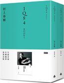 1Q84 Book1、Book2(平裝套書)(限量書衣版)
