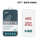 【GOR保護貼】HTC Desire 20 Plus 9H鋼化玻璃保護貼 desire20+ 全透明非滿版2片裝 公司貨