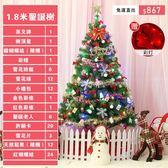 聖誕樹1.8米聖誕節商場店鋪聖誕節裝飾品聖誕樹1.8套餐耶誕節 免運直出 交換禮物