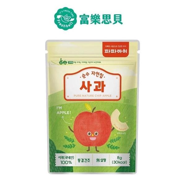 Freshbell 富樂思貝 蘋果水果脆片(8g)〔衛立兒生活館〕