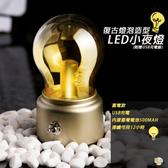 復古燈泡造型蓄電款LED小夜燈 (附贈USB充電線)