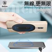 Baseus倍思 超纖 Type-C/Lightning 無線充接收貼片 For iPhone/三星/HTC/SONY/ASUS/OPPO/華為