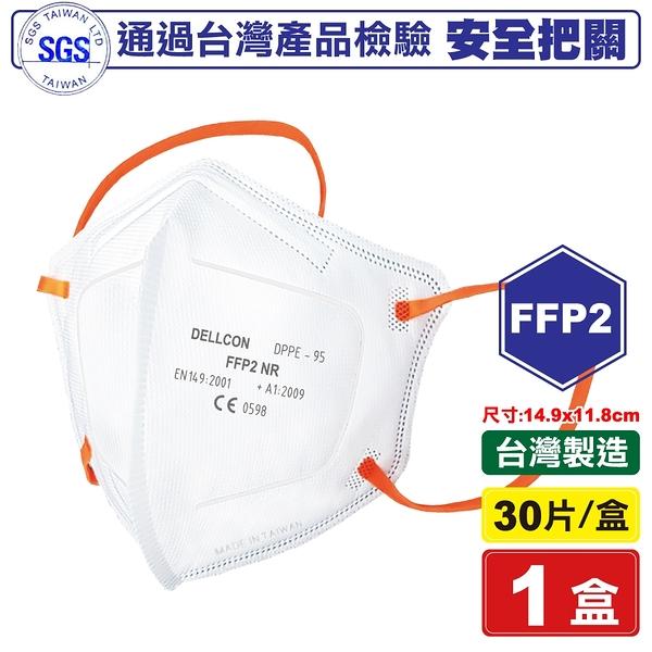 戴爾康 FFP2五層高防護口罩 30入(台灣製造) 專品藥局【2018764】