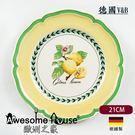德國 V&B Villeroy & Boch 法式花園系列 黃果圓盤 21cm(#10-2282-2640) 瓷盤