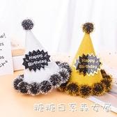 派對裝飾品-發光生日帽子兒童周歲尖角帽金色皇冠蛋糕裝飾成人派對用品毛球帽 糖糖日繫