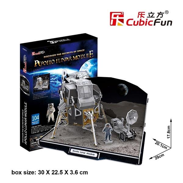 交換禮物 兒童禮物 DIY 3D 太空系列拼圖-阿波羅登月小艇P651h 【 森彩】文具e指通