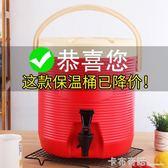 不銹鋼奶茶桶商用保溫桶豆漿桶13L15L20L冷熱雙層茶水桶奶茶店 卡布奇諾