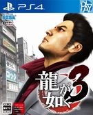 PS4-二手片 人中之龍3 中文版  PLAY-小無電玩