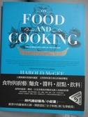 【書寶二手書T8/餐飲_OHA】食物與廚藝: 麵食、醬料、甜點、飲料_哈洛德.馬基