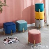 板凳 客廳茶幾小凳子家用矮凳沙發凳小圓凳小板凳穿鞋凳大人輕奢換鞋凳 LX爾碩 交換禮物