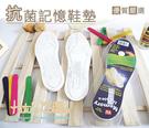 糊塗鞋匠 優質鞋材 C01  記憶鞋墊 記憶腳型 透氣 舒適 品質可靠