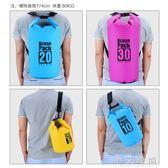 戶外防水袋防水包游泳收納袋旅行沙灘手機背包漂流桶包 小艾時尚