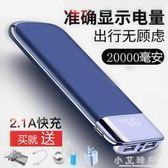 移動電源便攜超薄液晶數字顯示屏20000毫安大容量 小艾時尚igo