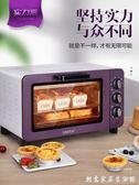 Loyola/忠臣 LO-15L迷你家用多功能烘焙15升小電烤箱小型獨立控溫HM 衣櫥秘密