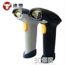 掃碼槍 浩順S9000 掃描槍條碼掃描槍快遞掃描槍激光掃描槍  掃描器USB 3C優購