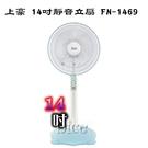 【上豪】14吋3段速機械式電風扇FN-1469