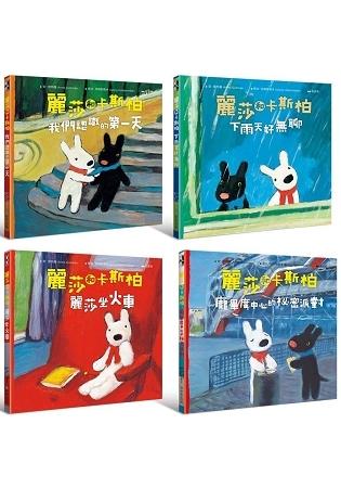 麗莎和卡斯柏:當你一輩子的好朋友套書(內含四冊) (龐畢度中心的祕密