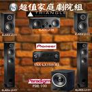 【竹北勝豐群音響】超值家庭劇院組 (黑) Pioneer+Triangle+Paradigm 擴大機 5.1音響組