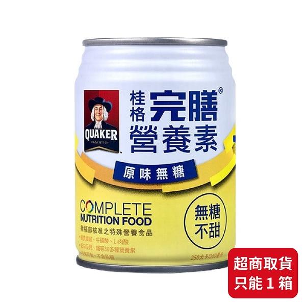 【桂格完膳】營養素-原味無糖口味(不甜) 250mLx24罐/箱